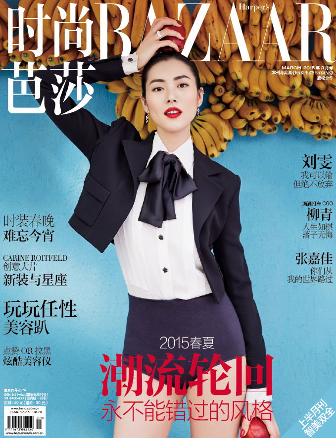 Harper's Bazaar China March 2015 Liu Wen by Mei Yuan Gui